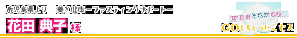 鹿児島県より 美と健康ーファスティングサポートー 花田典子様