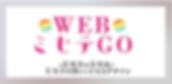 WEBミセテGO-ミセス×ミセル-ミセスの思い×ミセルデザイン