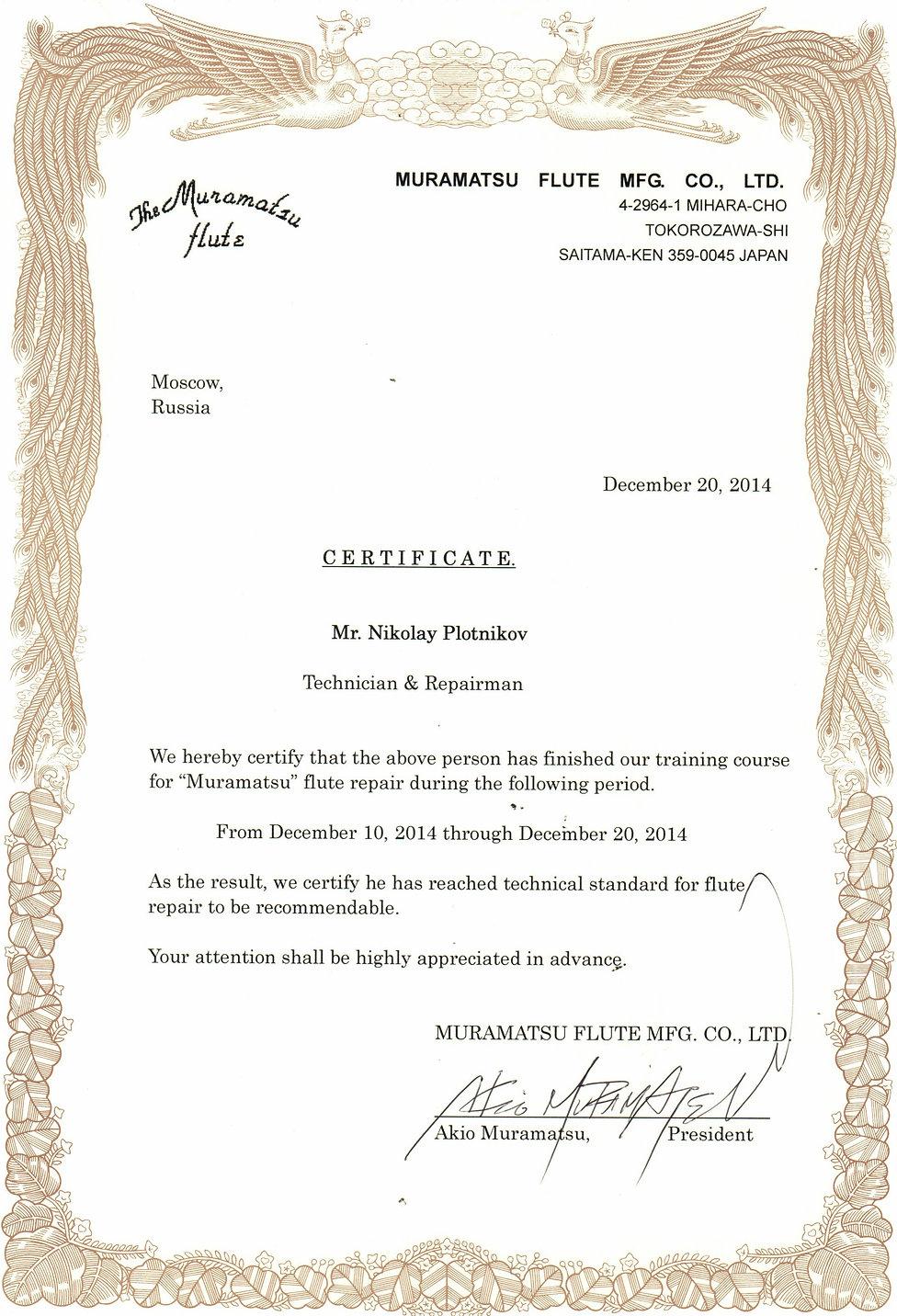 Muramatsu certificate