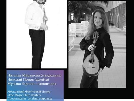 Встречаем весну - концерт Николая Попова и Натальи Марашовой в музее Скрябина.