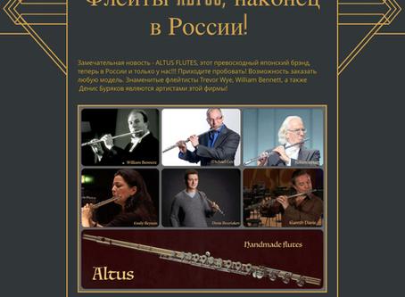 Флейты ALTUS, наконец в России!