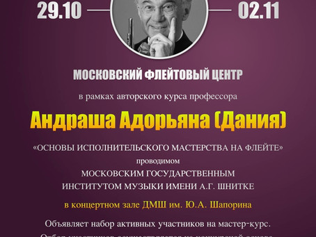 Мастер-курс Андраша Адорьяна в Москве!