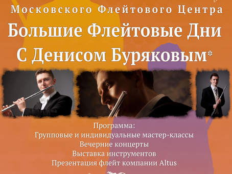 Большие Флейтовые Дни с Денисом Буряковым!