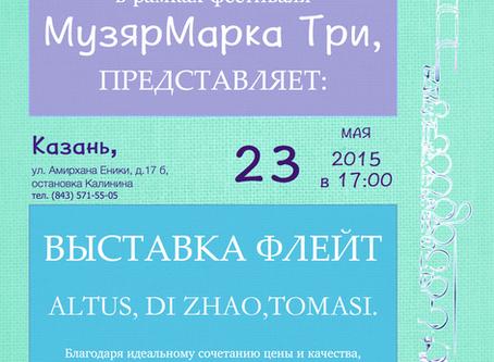 Выставка флейт в Казани!