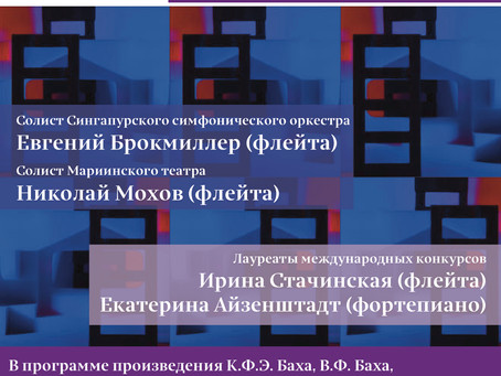 """Невероятный концерт """"Лето флейты"""" в музее им. Скрябина!"""