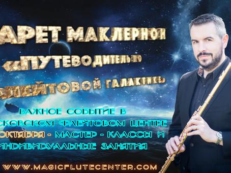 Мастер-классы и уроки  Гарета МакЛернона в Москве!