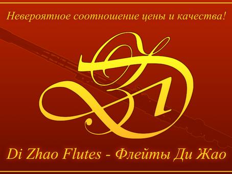 """Новое поступление в """"Магазин Волшебная Флейта"""""""