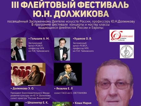 III Флейтовый Фестиваль Ю.Н. Должикова