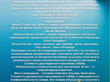 Мастер-классы Ирины Стачинской в Крыму - лето 2018