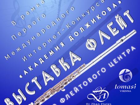 """Выставка Московского Флейтового Центра на конкурсе """"Академия Должикова"""""""