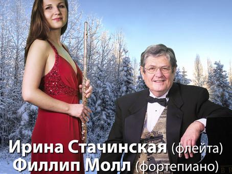 Концерт Ирины Стачинской и Филлипа Молла 3 декабря в музее им. Глинки