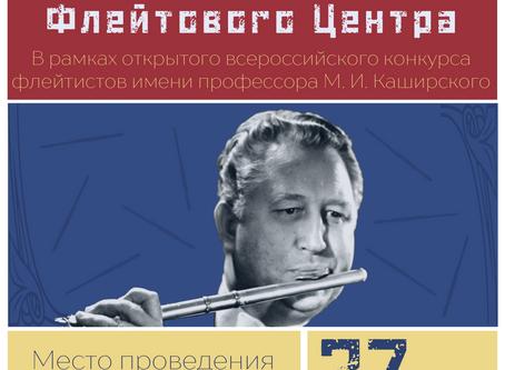 Выставка флейт МФЦ