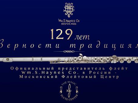 Wm.S.Haynes в Московском Флейтовом Центре!
