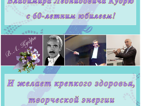 Юбилей Владимира Леонидовича Кудри