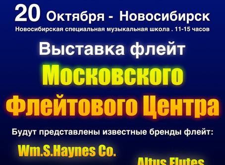 Выставки флейт Московского Флейтового Центра!