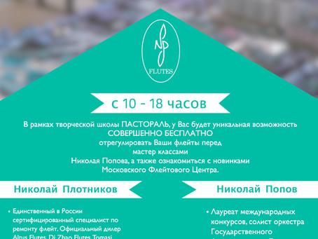 Мастерская Флейты Плотникова в Кирове!