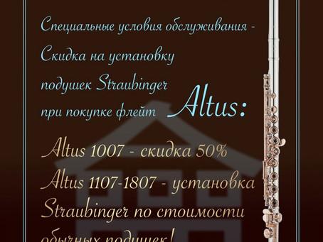 Акция от МФЦ и ALTUS!