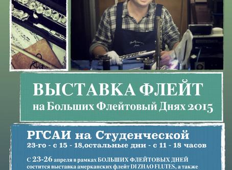 Выставка флейт на БФД 2015!