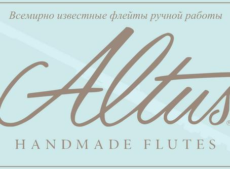 Выставка флейт в школе Шапорина        1 ноября