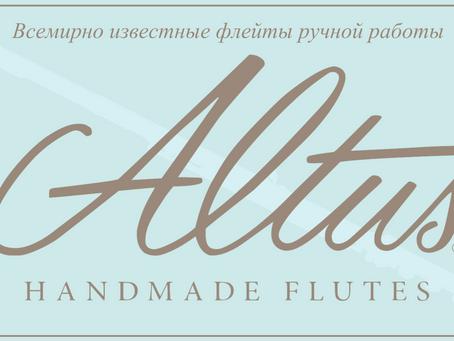 Новинки ALTUS в Московском Флейтовом Центре!