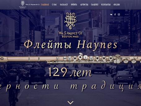 Официальный сайт Haynes Flutes в России открыт!