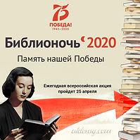 biblionoch2020.jpg