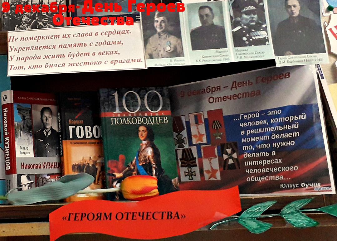 Куминовская б-ка День героев.jpg