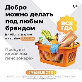 03_dobro_1060x1060_products.jpg