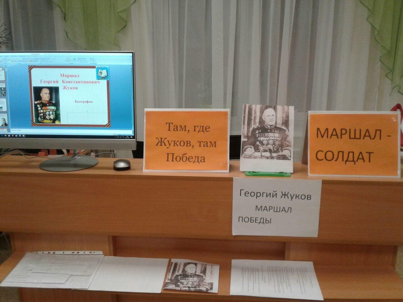 выставка Маршал- солдат (1).jpg