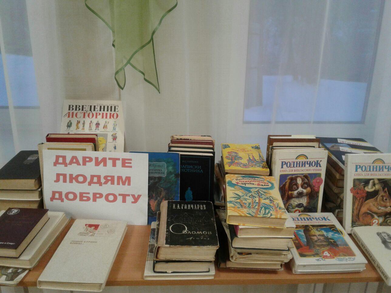 книги в дар.jpg