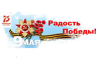 РАДОСТЬ-ПОБЕДЫ1.jpg