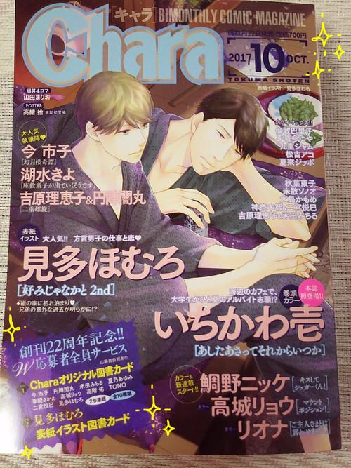 【お知らせ】Chara10月号発売