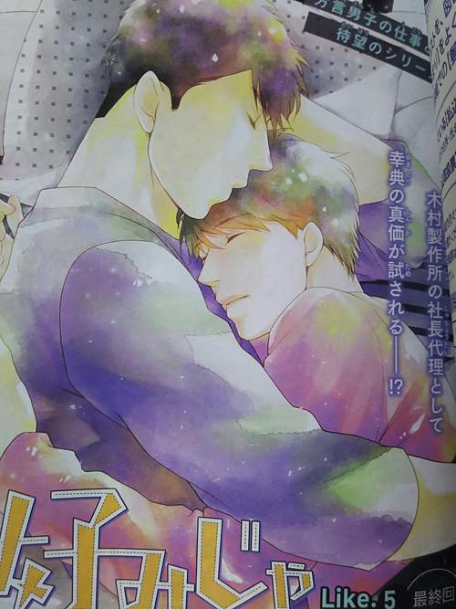 【お知らせ】Chara12月号発売