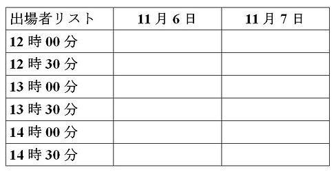 出場者リスト.JPG