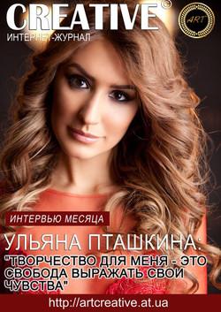 Украинский онлайн журнал