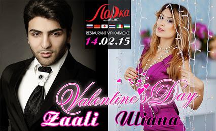 день св валентина 2015