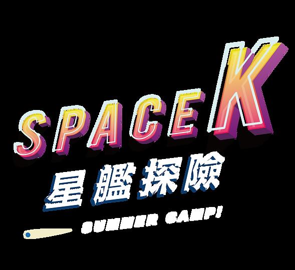 2021夏令營-20.png