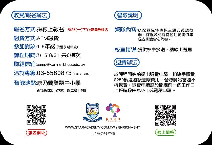 2020夏令營 轉外框-02.png