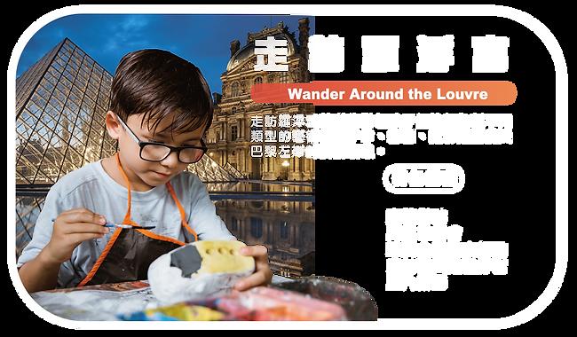 2021冬令營_轉-03.png