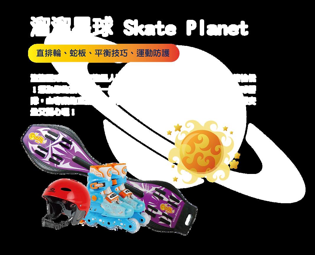 2021夏令營-06.png
