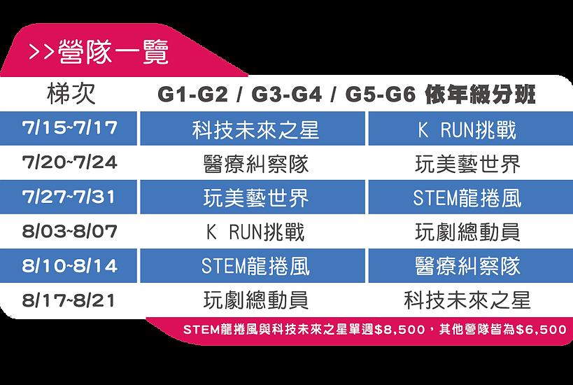 2020夏令營 轉外框-03.png
