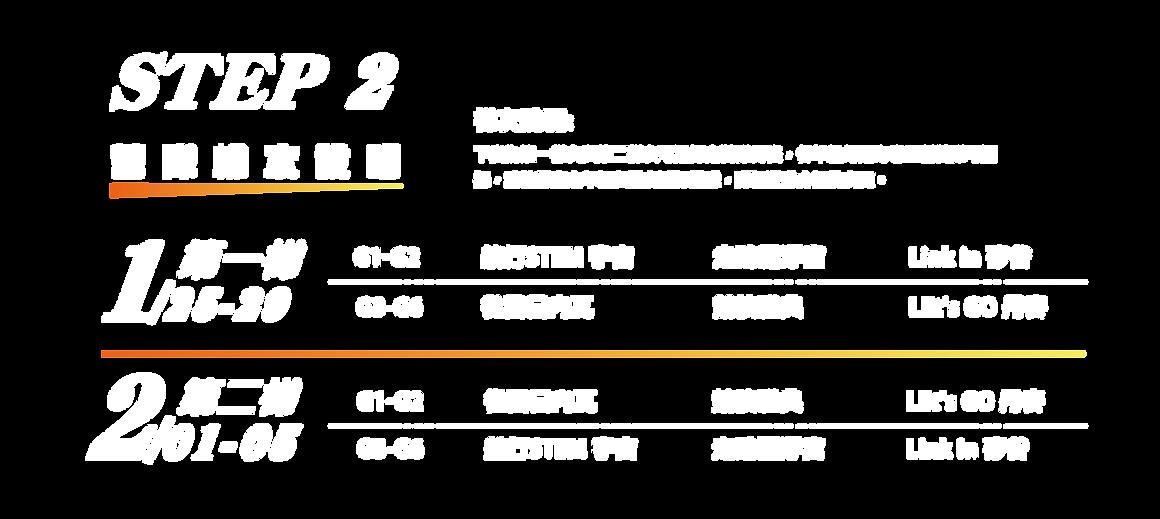 2021冬令營_轉-08.png