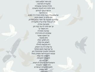 ציפור הנפש
