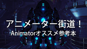 アニメーター向けの参考書をご紹介!!