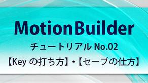 MotionBuilderチュートリアル No.02!!