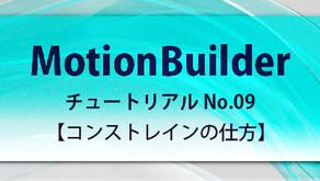 MotionBuilderチュートリアル No.09!!