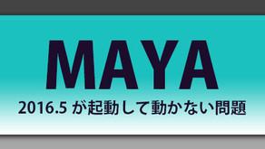 MAYA2016 Extension2が動かない!!!???