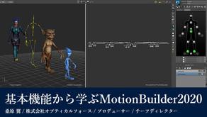基本機能から学ぶMotionBuilder2020