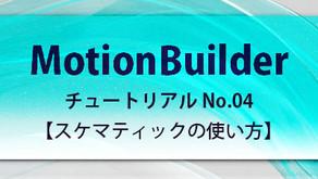 MotionBuilderチュートリアル No.04!!