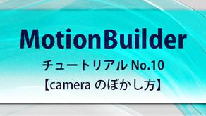 MotionBuilderチュートリアル No.10!!